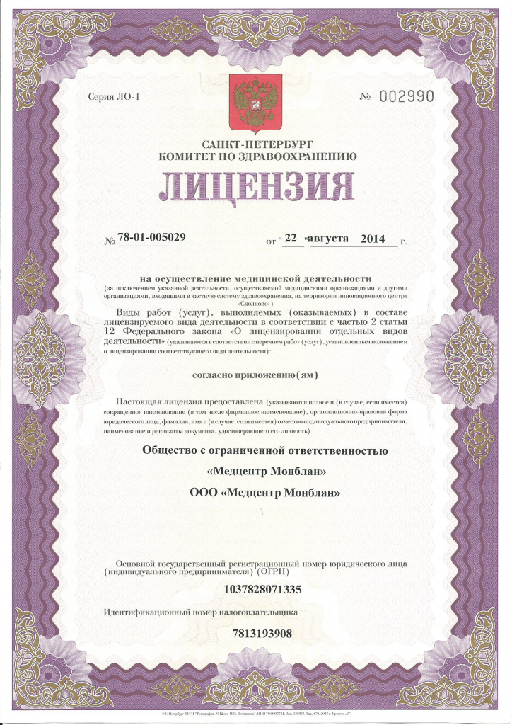 Лицензия 2014_3